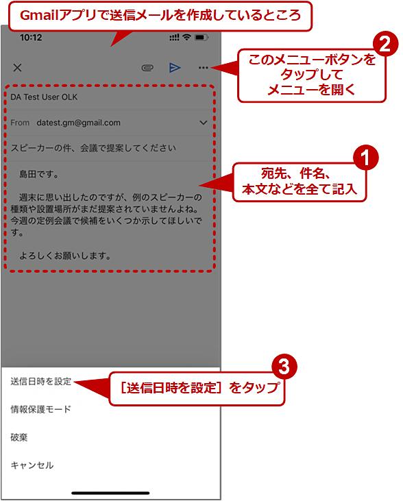 【スマホ向けGmailアプリ】メール作成時に日時を設定して送信予約をする(1/3)