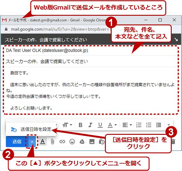 【Windows/Mac】メール作成時に日時を設定して送信予約をする(1/4)