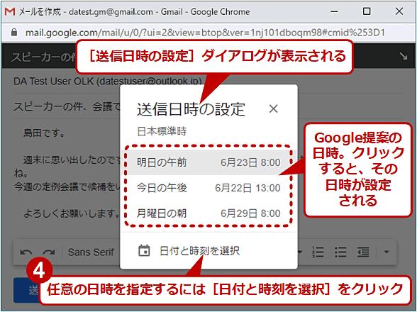 【Windows/Mac】メール作成時に日時を設定して送信予約をする(2/4)