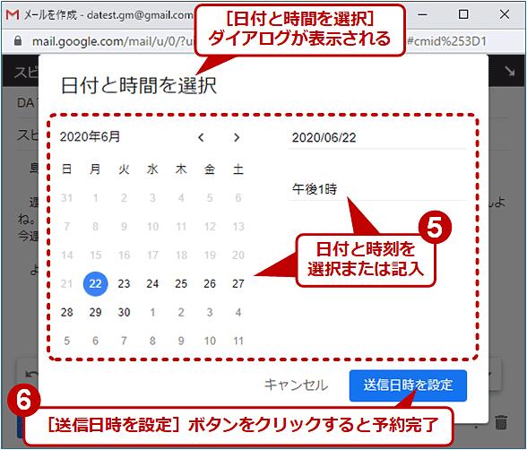 【Windows/Mac】メール作成時に日時を設定して送信予約をする(3/4)