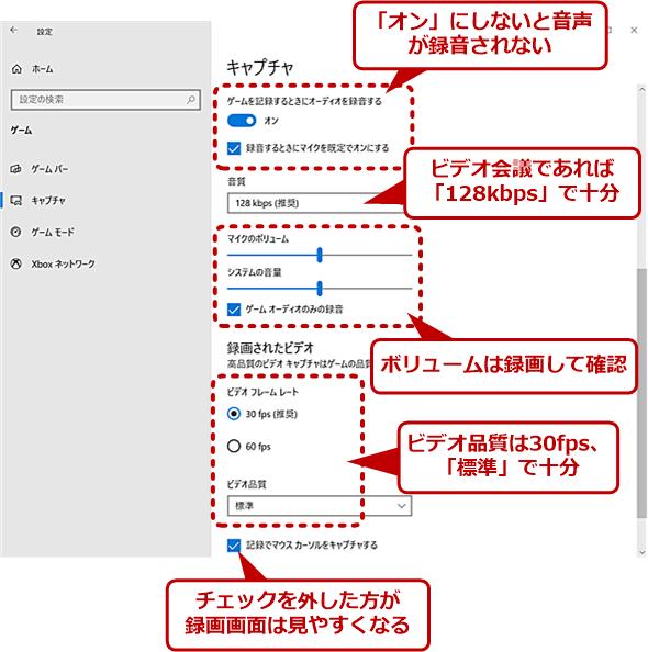 「ゲームバー」の設定を行う(2)