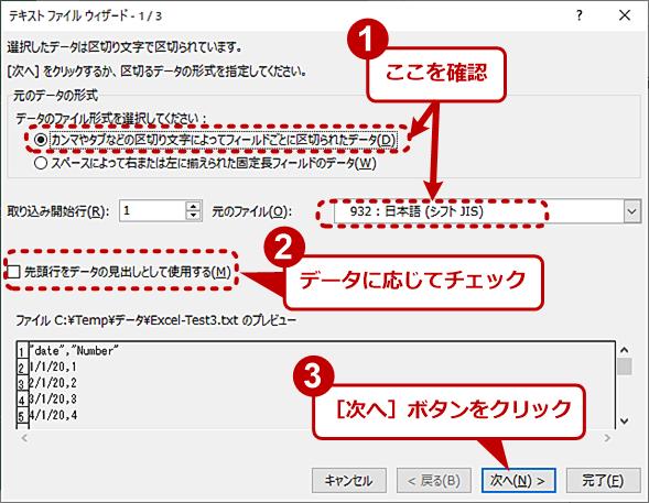 [テキストファイル]ウィザードでCSVファイルを読み込む(1)