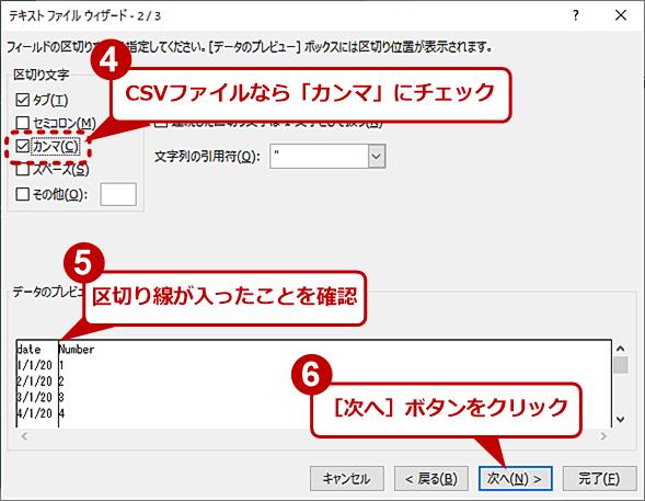 [テキストファイル]ウィザードでCSVファイルを読み込む(2)