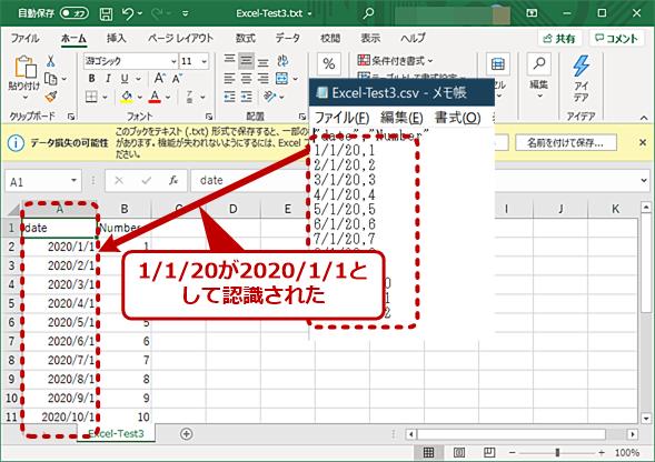 [テキストファイル]ウィザードでCSVファイルを読み込む(4)