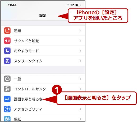 【iPhone】OSの設定でダークモードに切り替える(1/2)