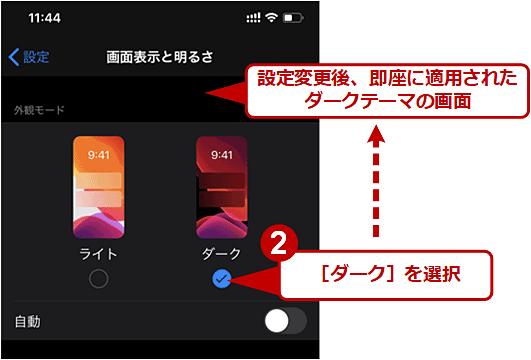 【iPhone】OSの設定でダークモードに切り替える(2/2)