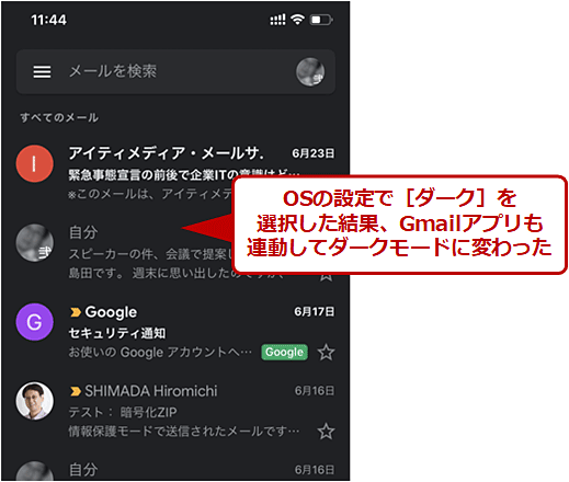 【iPhone】ダークモードに切り替わったGmailアプリ