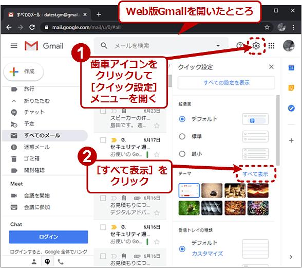 【Windows OS/macOS】Web版Gmailをダークモードに切り替える(1/3)