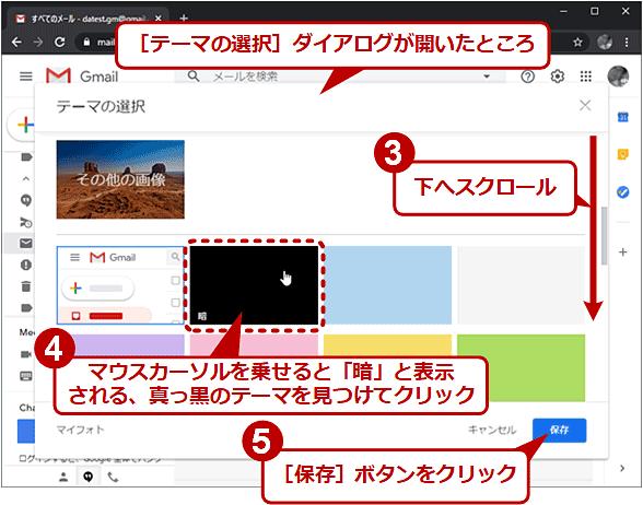 【Windows OS/macOS】Web版Gmailをダークモードに切り替える(2/3)