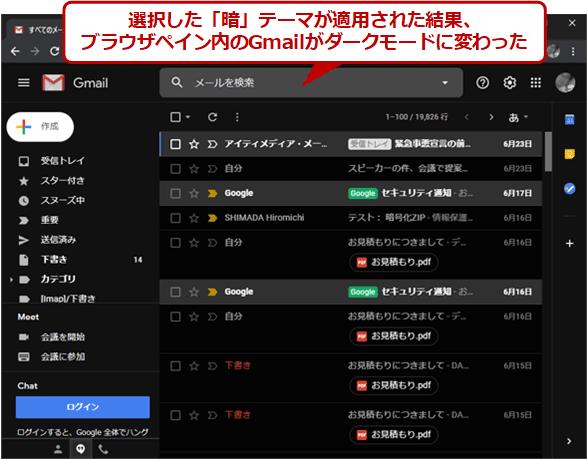 【Windows OS/macOS】Web版Gmailをダークモードに切り替える(3/3)