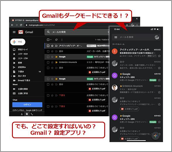 Gmailをダークモードにするには、どの設定を変えればいい?