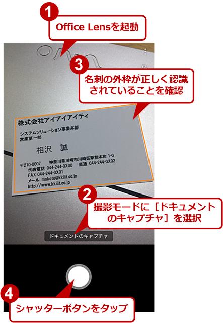 名刺を撮影してOneNoteに送る(1)