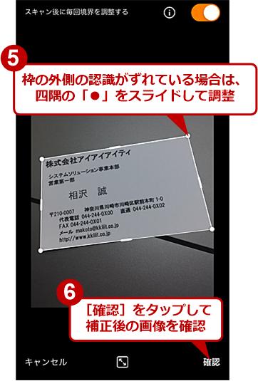 名刺を撮影してOneNoteに送る(2)