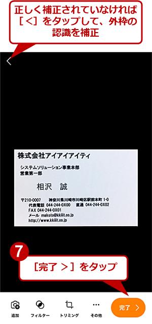 名刺を撮影してOneNoteに送る(3)