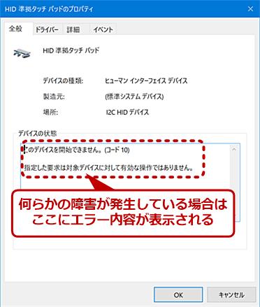 デバイスドライバを更新してみる(3)