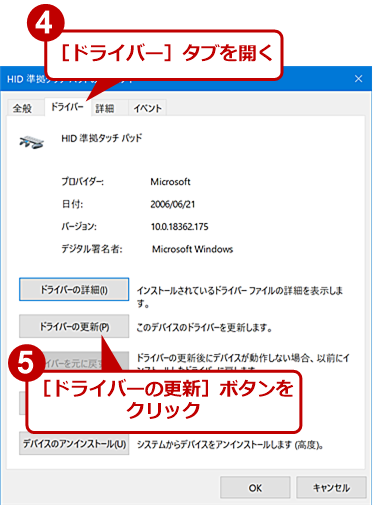 デバイスドライバを更新してみる(4)