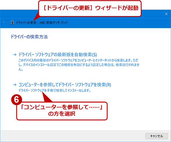 デバイスドライバを更新してみる(5)