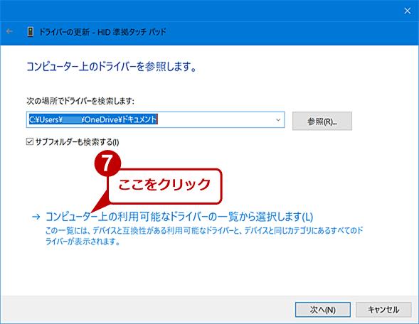 デバイスドライバを更新してみる(6)