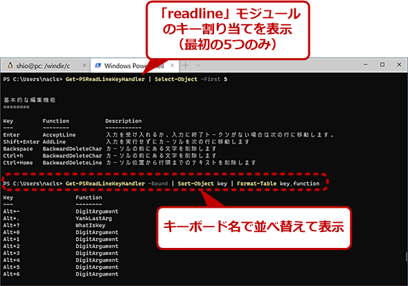 「Get-PSReadLineKeyHandler」コマンドレットでキー割り当てを調べる
