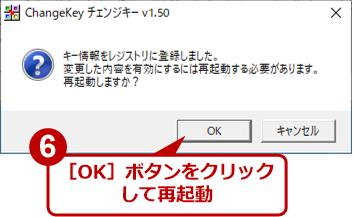 「Change Key」で[CapsLock]キーを無効化する(5)