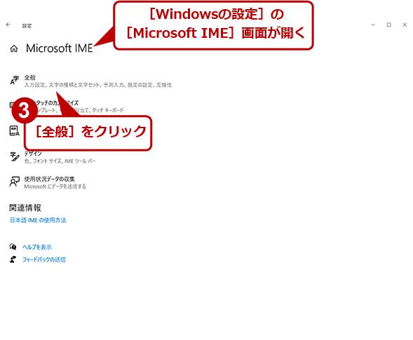 古いMicrosoft IMEに切り替える(2)