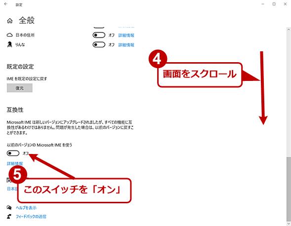 古いMicrosoft IMEに切り替える(3)