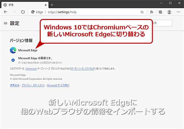 ChromiumベースのMicrosoft Edgeが標準に
