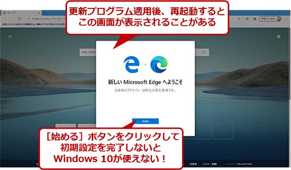 Chromium版Edgeが自動インストールされた際に表示される画面