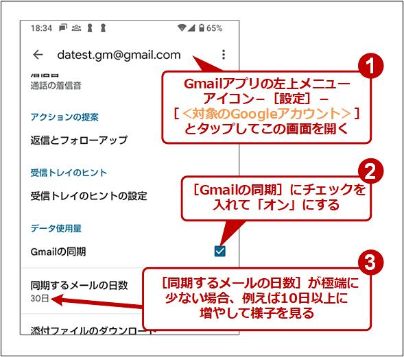 Gmailアプリの同期設定を確認する
