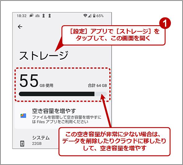 Androidのストレージの空き容量が残っているか確認する
