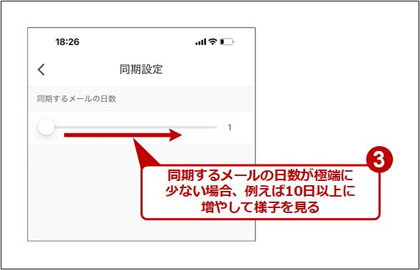 Gmailアプリの同期日数の設定を確認する(2/2)