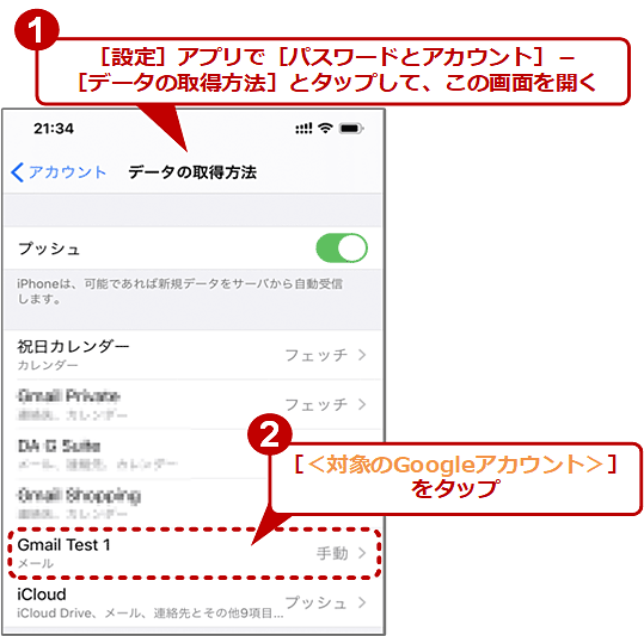 iOSのメール同期設定を確認する(1/3)