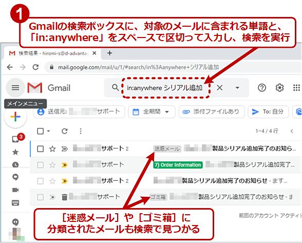 検索ボックスで「in:anywhere」を追加してメールを探す