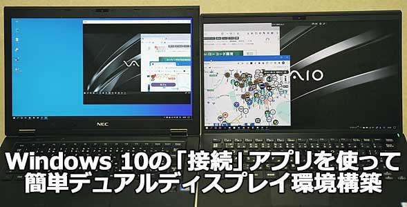 Windows 10の「接続」アプリを使ったデュアルディスプレイ環境