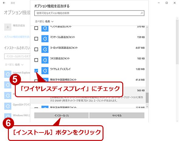 「接続」アプリをインストールする(3)