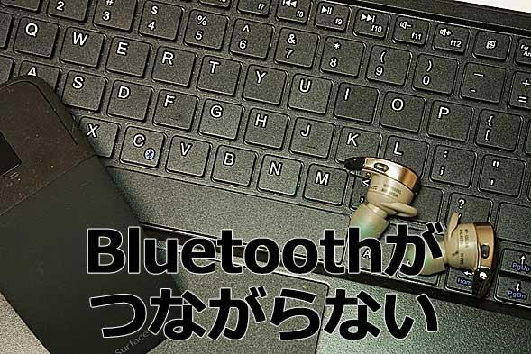 Bluetoothがつながらない