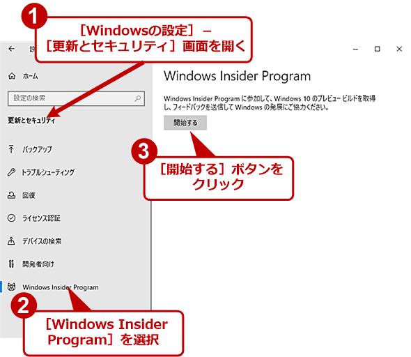 Windows Insider Programの参加方法(1)