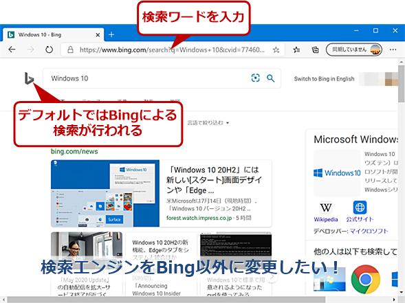 Chromium版のMicrosoft Edgeの検索エンジンは「Bing」