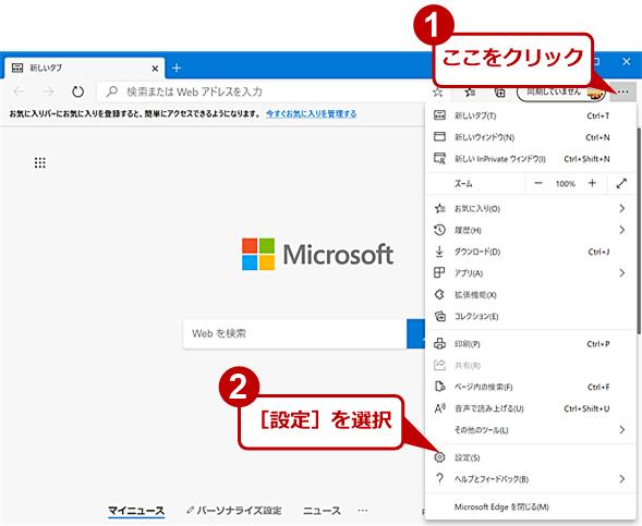 アドレスバーの検索エンジンを変更する(1)