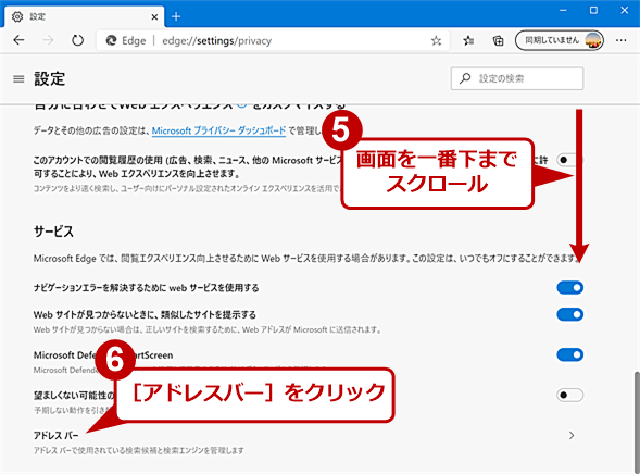 アドレスバーの検索エンジンを変更する(3)