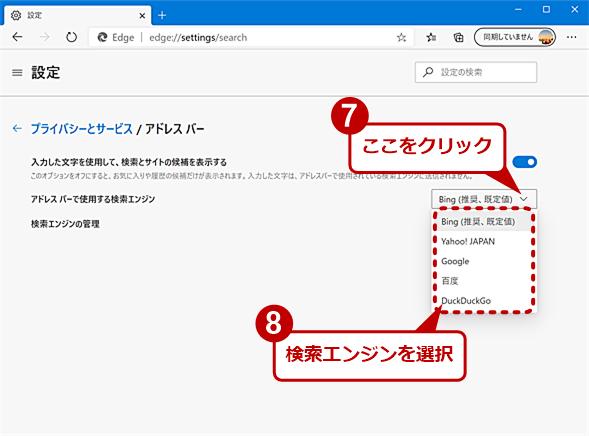 アドレスバーの検索エンジンを変更する(4)