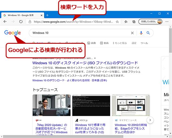 アドレスバーの検索エンジンを変更する(5)
