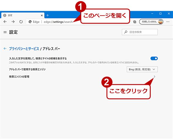 検索エンジンを追加する(1)