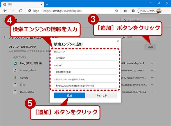 検索エンジンを追加する(2)