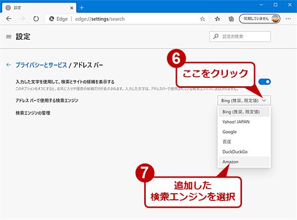 検索エンジンを追加する(3)