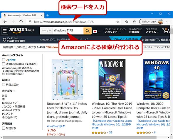 検索エンジンを追加する(4)