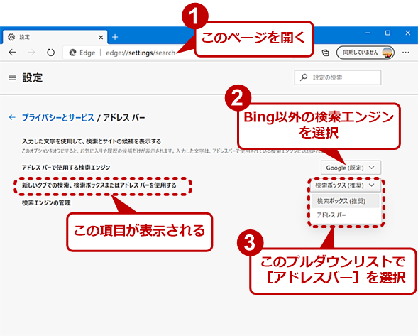 「新しいタブ」の検索にアドレスバーを使用する(1)
