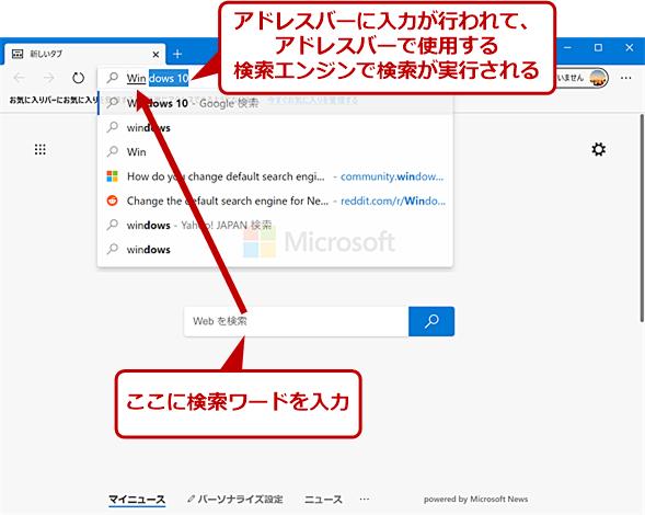 「新しいタブ」の検索にアドレスバーを使用する(2)
