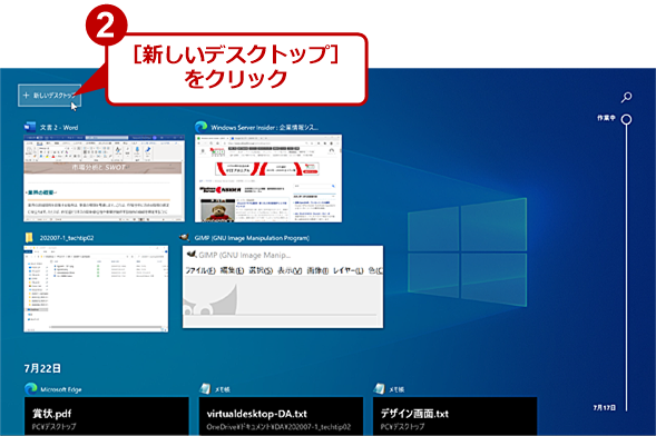 仮想デスクトップを作成する(2)