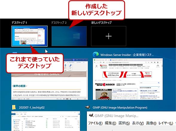 仮想デスクトップを作成する(3)